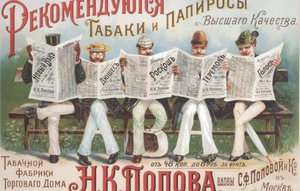 Русские дореволюционные