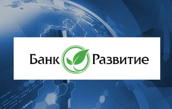 банка «Развитие»