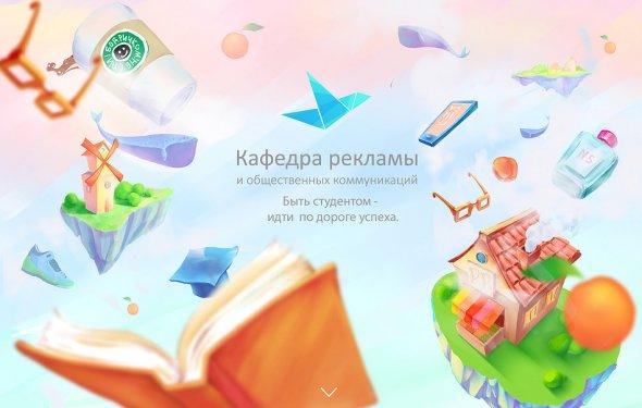 Кафедра рекламы и общественных