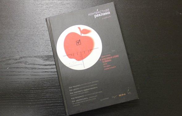 Книга контекстная реклама