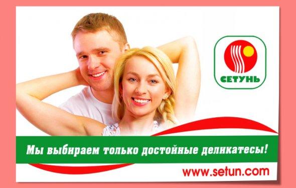 Setun4