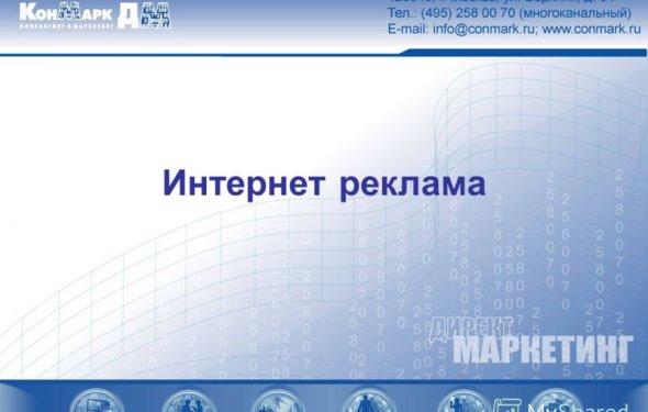 1 Интернет реклама