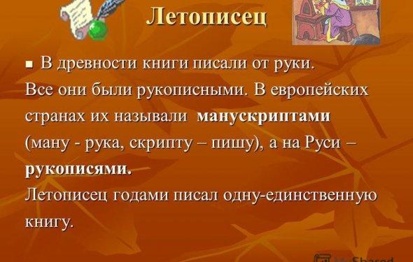 15 Летописец В древности книги