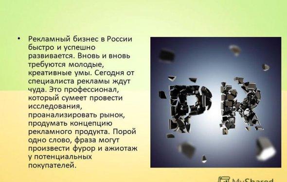 3 Рекламный бизнес в России