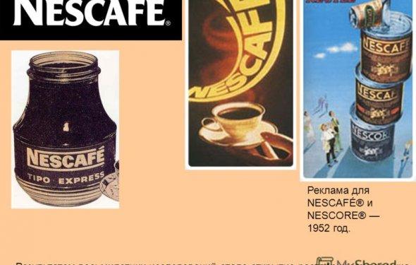 порошка NESCAFE Реклама