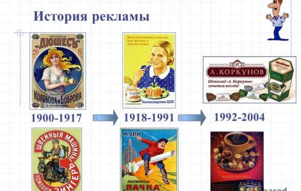 8 История рекламы
