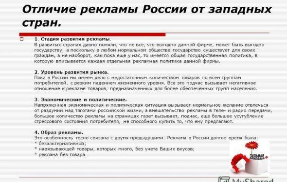 18 Отличие рекламы России