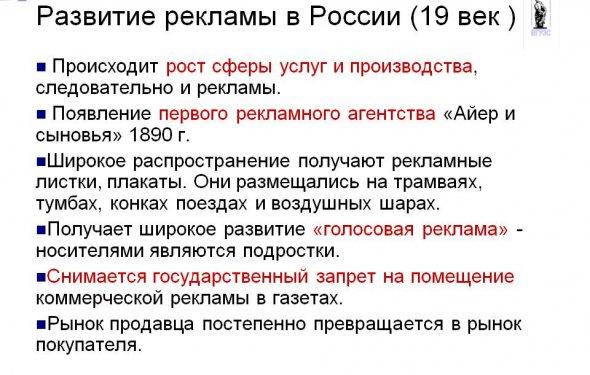 Развитие рекламы в России